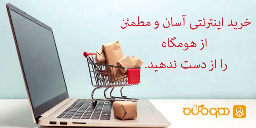 خرید اینترنتی آسان از هومگاه