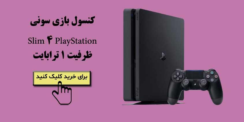 کنسول بازی سونی مدل Playstation 4 slim ظرفیت ۱ ترابایت
